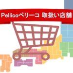 ペリーコの店舗情報|pellico正規品取扱店を紹介