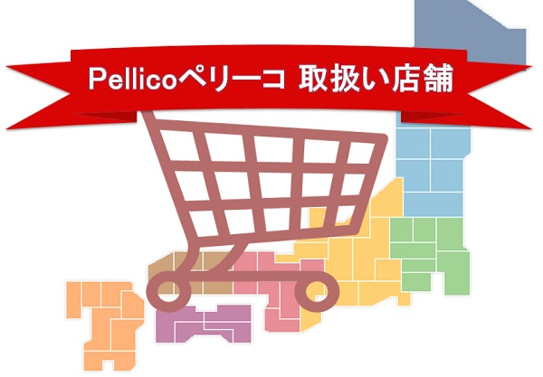 ペリーコの取扱い店舗