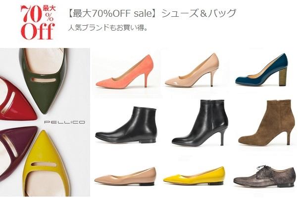 ペリーコの靴セール