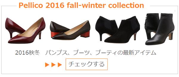 ペリーコの靴最新コレクション