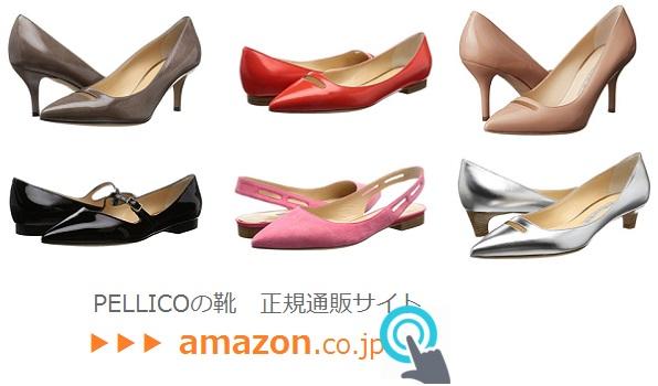 ペリーコの靴 2017春夏コレクション