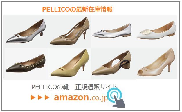 ペリーコの靴の最新コレクション